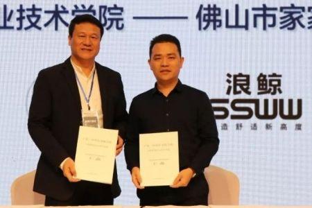 浪鲸卫浴与广东轻院设计学院签订合作协议信阳